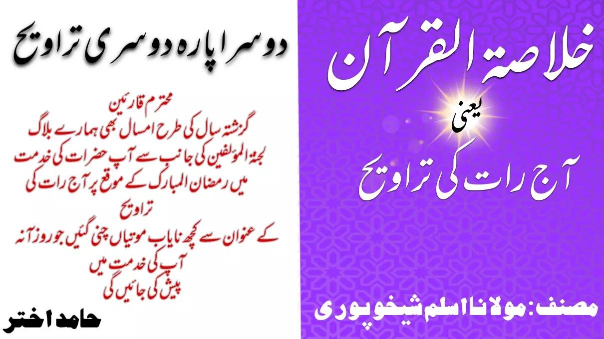 خلاصة القرآن يعني آج رات كي تراويح:دوسرا پارہ دوسری تراویح