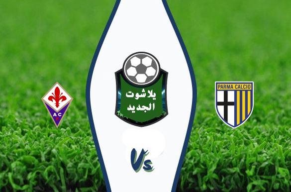 نتيجة مباراة فيورنتينا وبارما اليوم الأحد 5 يوليو 2020 في الدوري الإيطالي