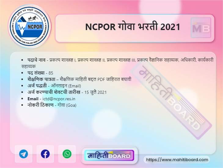 NCPOR Goa Bharti 2021