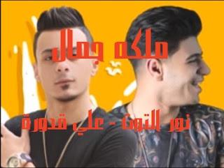 كلمات اغنيه ملكه جمال نور التوت علي قدورة