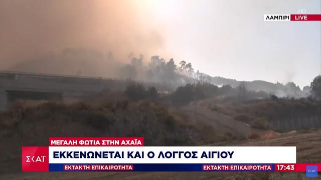 Μαίνεται η μεγάλη πυρκαγιά στην Αχαΐα - Έκλεισαν οι Εθνικές Πατρών και Κορίνθου - Σε ετοιμότητα Λιμενικό και νοσοκομεία