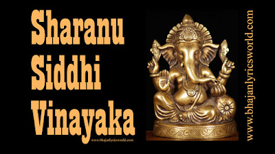 Sharanu Siddhi Vinayaka (Kannada Devotional Lord Ganesha Song)