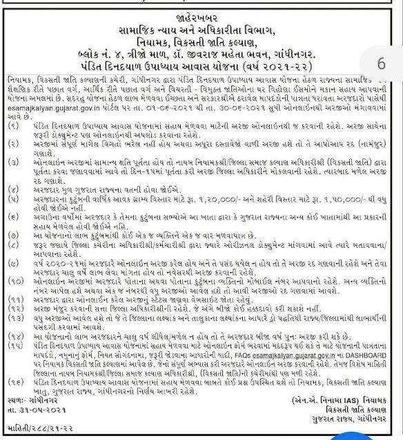 Pandit Din Dayal Upadhyay Awas Yojana Form 2021