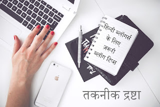 Blog Tips for Hindi Bloggers