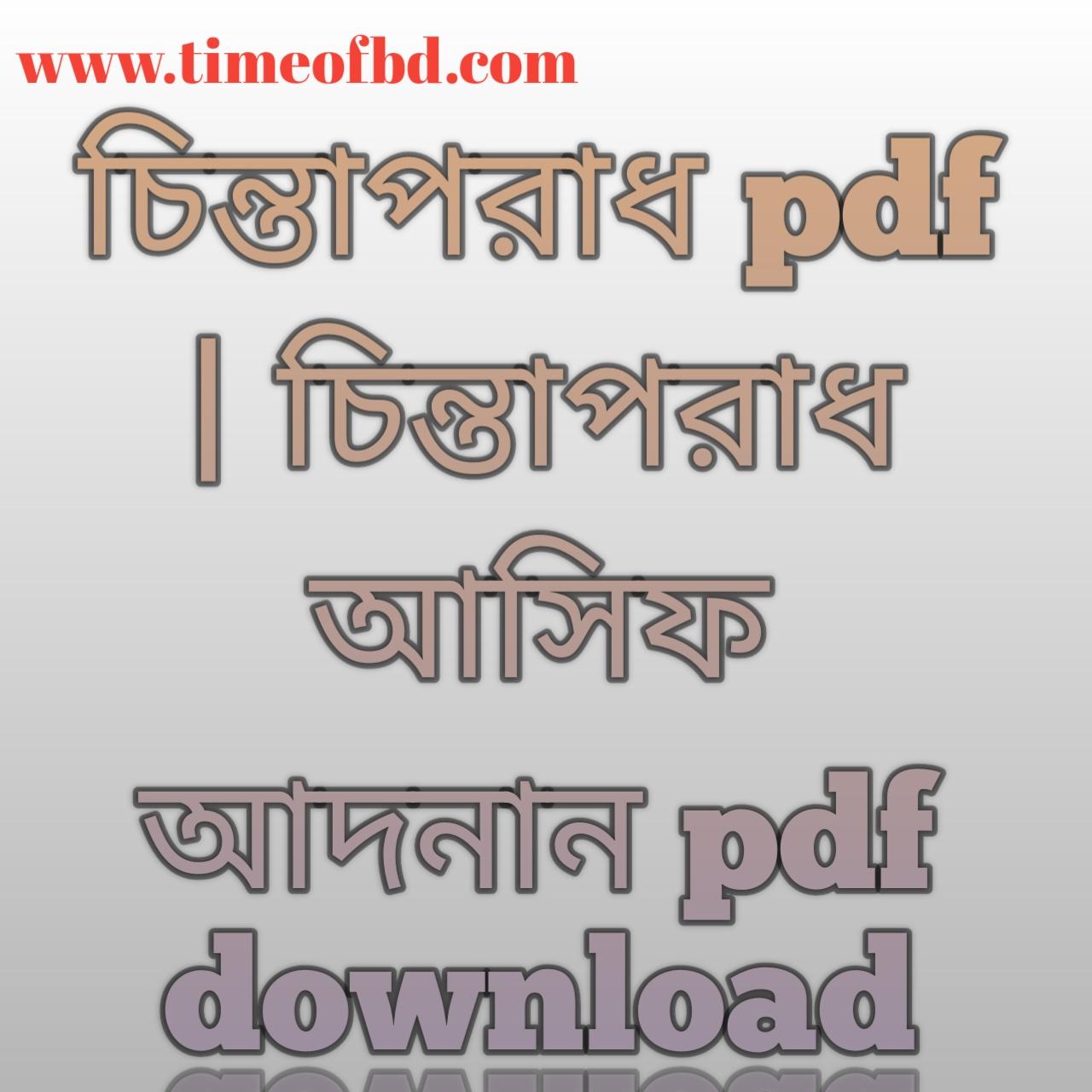 চিন্তাপরাধ pdf, চিন্তাপরাধ আসিফ আদনান pdf download, চিন্তাপরাধ pdf free download,