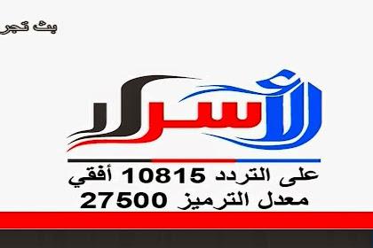 قناة الاسرار   - Nilesat Frequency