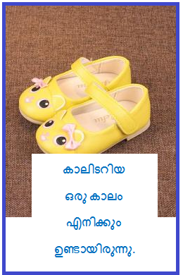 Nostalgia Quotes in Malayalam