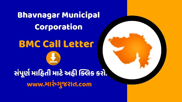 BMC Gujarat Call Letter 2021