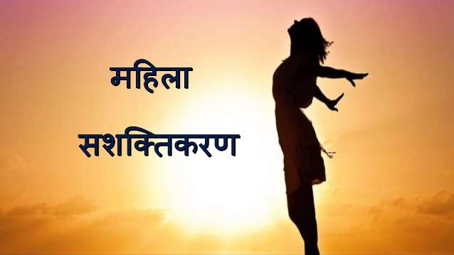 महिला शक्ति Mahila Sashaktikaran