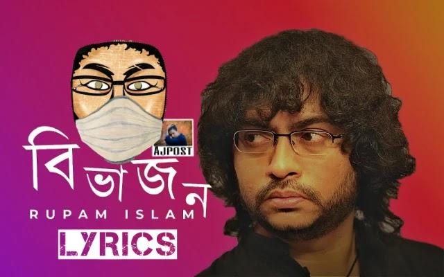 Bibhajon-Lyrics-by-Rupam-Islam