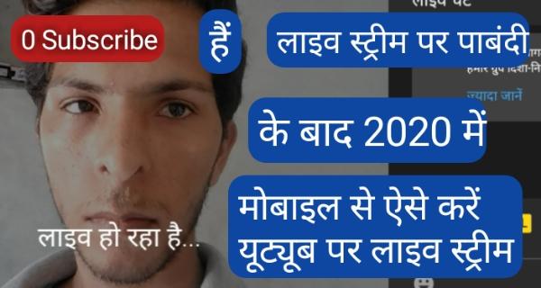 2020 YouTube LIVE stream new YouTuber Go live YouTube लाइव स्ट्रीम चालू करे mobile se YouTube par video live stream Karna