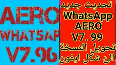 تحديث واتس اب whatsApp Aero V7.99 النسخة الحديثة 2020