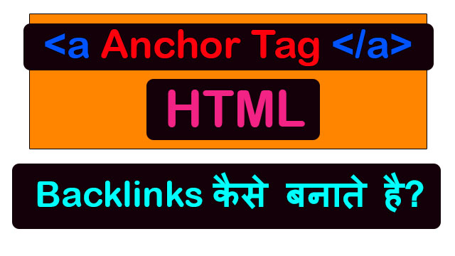 Anchor Tag Html Backlinks Kaise Banaye, Anchor Tag, Anchor Tag Html, Anchor Tag Kya Hai, Anchor Tag Backlinks Kaise Banaye