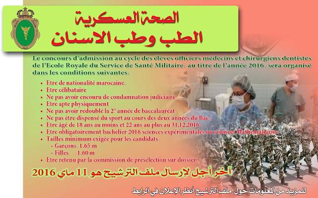 مباراة ولوج سلك تلاميذ ضباط في المدرسة العسكرية  الخدمة الصحية العسكرية