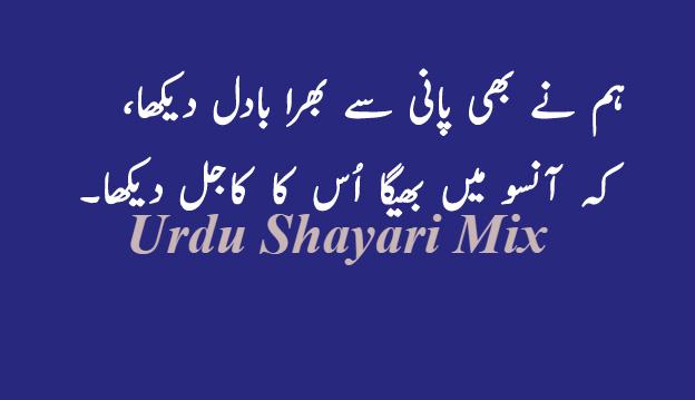 Shero shayari | Urdu shari | Aansu shayari