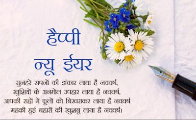 Happy new year 2020 image with shayari in hindi