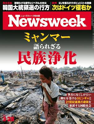 週刊ニューズウィーク日本版 2017年03月28日号 raw zip dl