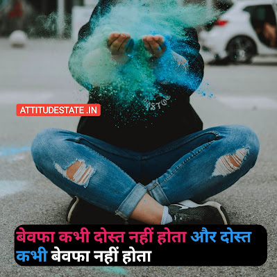 royal dosti status in hindi fb