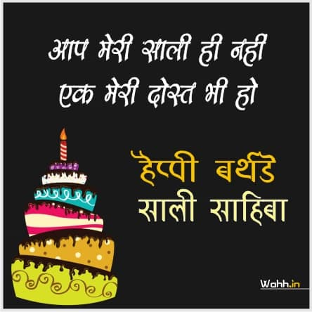 Happy Birthday SMS For Saali in Hindi