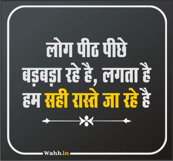 2021 Motivational Quotes in Hindi