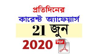 21st June Current Affairs in Bengali pdf