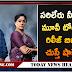 సరిలేరు నీకెవ్వరు మూవీ టోటల్ ప్రీ రిలీజ్ బిజినెస్ చుస్తే షాకే..!
