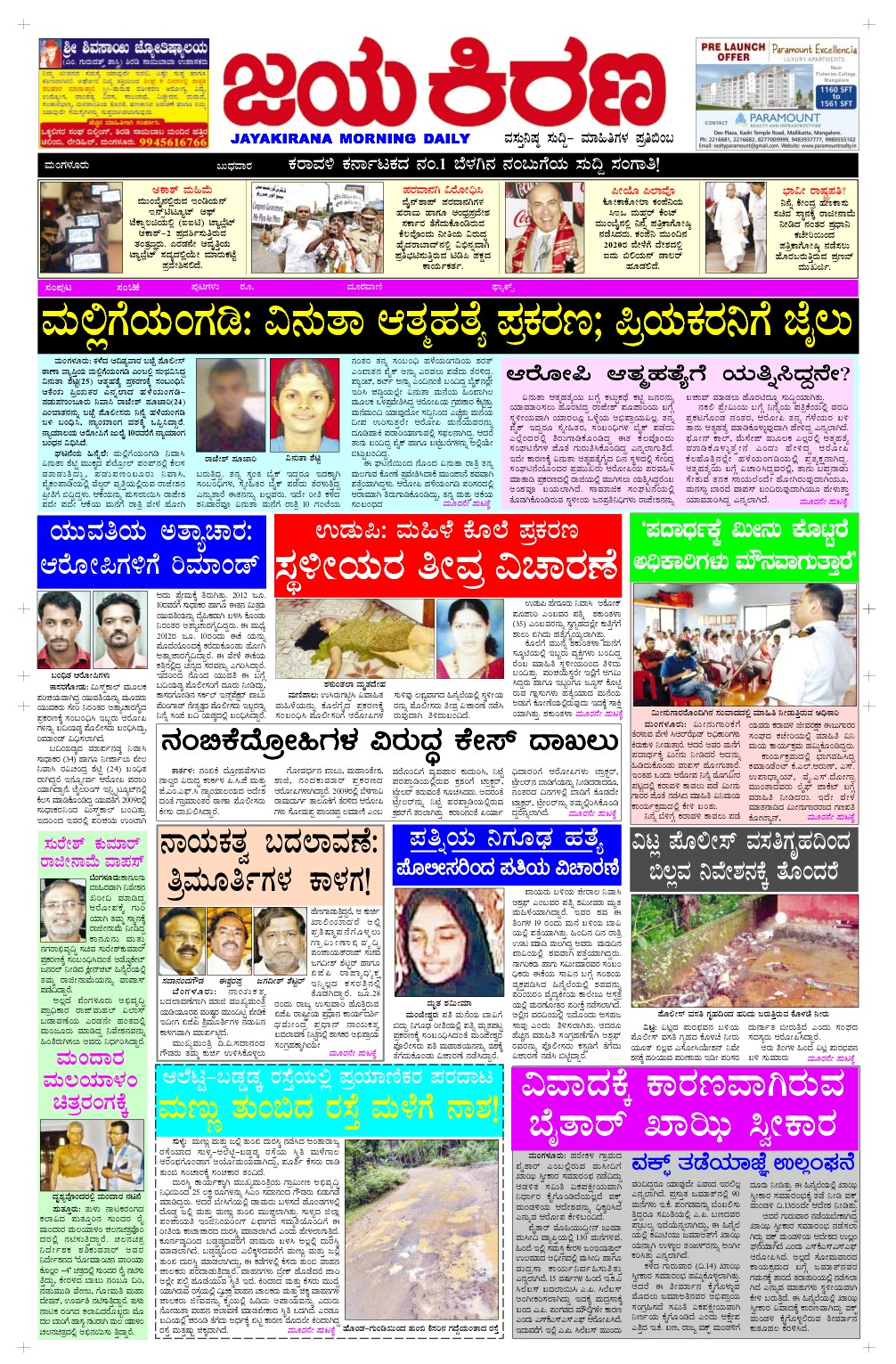 today news in kannada