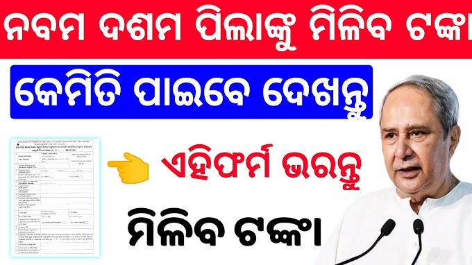 [Apply Now] Pre Matric Scholarship Odisha 2020