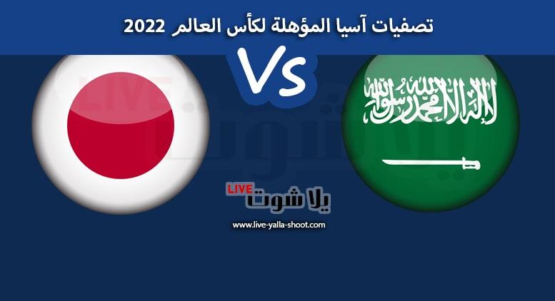 السعوديه واليابان