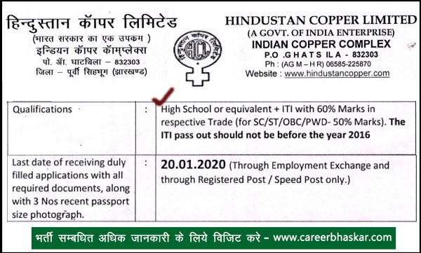 hindustan copper limited, HCL recruitment 2019, hindustan copper limited recruitment 2020, apply online hindustan copper limited, online form hindustan copper limited recruitment 2020, Trade Apprentices Recruitment, Trade Apprentices Recruitment 2020.