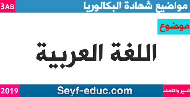 موضوع اللغة العربية لشهادة البكالوريا 2019 تسيير واقتصاد