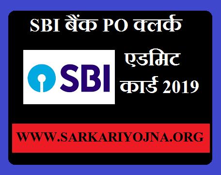 SBI Bank PO Clerk Admit Card
