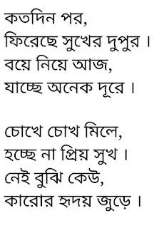 Valobashar Ekti Chinno Lyrics