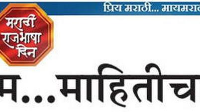 महाराष्ट्र टाइम्स, मुंबई मराठी राजभाषा दिन विशेष - स्वप्निल घंगाळे यांचा लेख