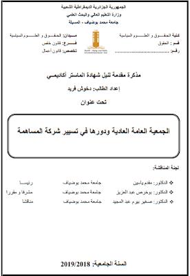 مذكرة ماستر: الجمعية العامة العادية ودورها في تسيير شركة المساهمة PDF