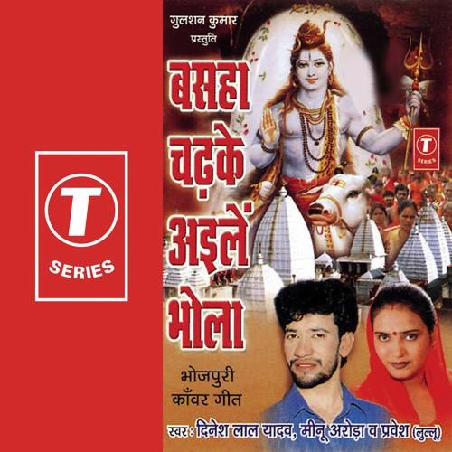 Basha Chadhke Ayilen Bhola