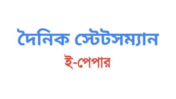 দৈনিক স্টেটসম্যান  সংবাদ পত্রিকা pdf Download in bengali