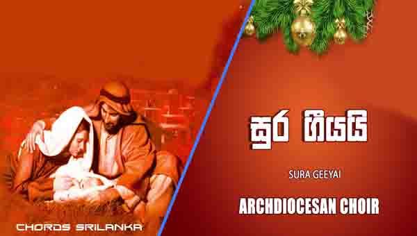Sura Geeyai Bilindu Handai chords, Rookantha Gunathilaka song chords, Latha Walpola song chords, Sinhala Hymn, christmas songs,