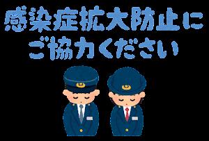 「感染症拡大防止にご協力ください」のイラスト(駅員)