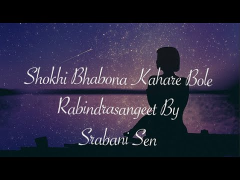 Sokhi Bhabona Kahare Bole Lyrics ( সখী ভাবনা কাহারে বলে ) - Rabindra Sangeet