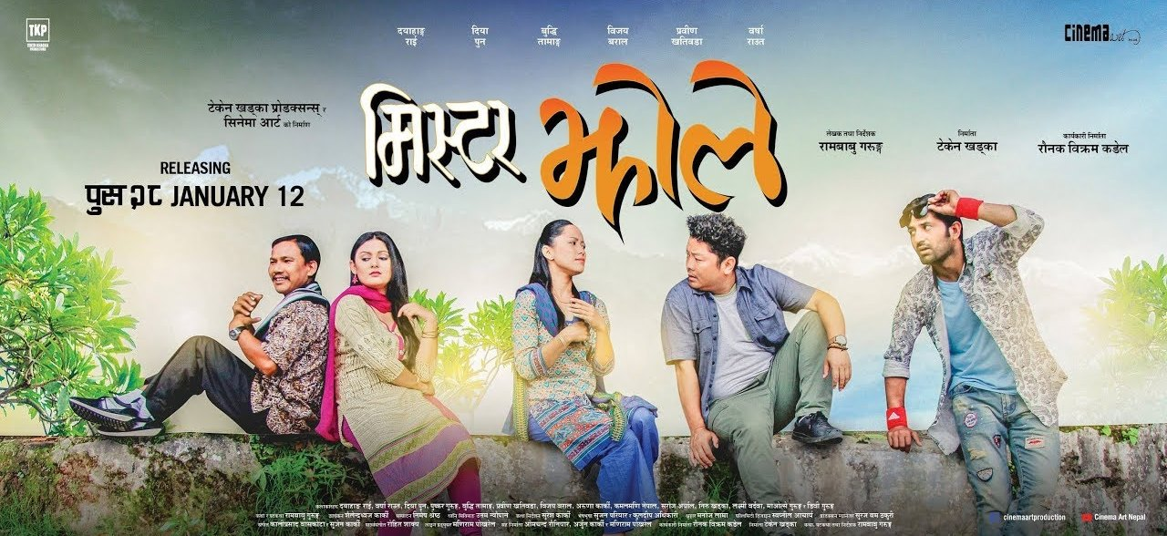 nepali full movie mr jholay