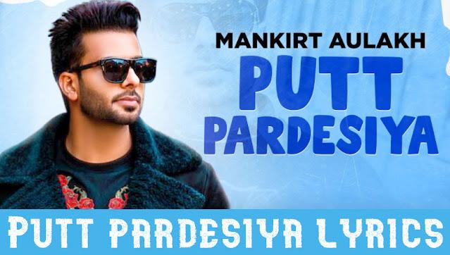 PUTT PARDESIYA LYRICS - Mankirt Aulakh | Punjabi Song Lyrics