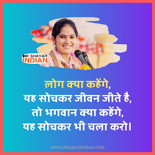 Anmol Vachan in Hindi - Jaya Kishori Ji