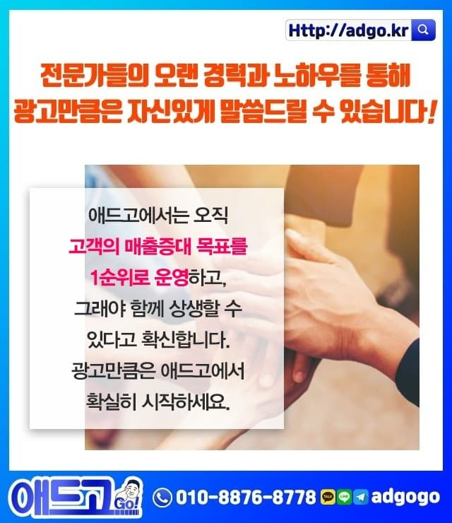 남양주마케팅기획