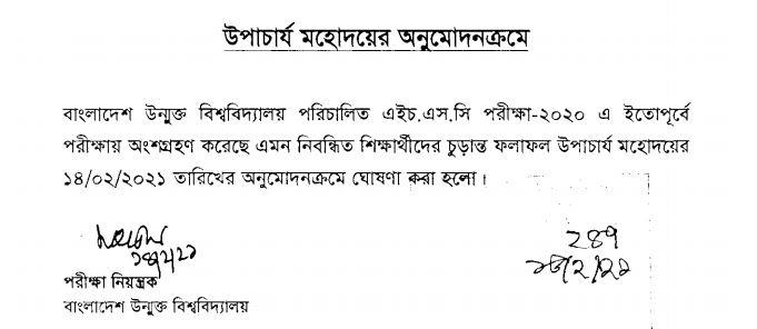 BOU HSC Result 2020 Notice of Bangladesh Open University