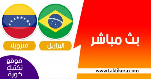 مشاهدة مباراة البرازيل وفنزويلا بث مباشر اليوم 19-06-2019 كوبا أمريكا 2019