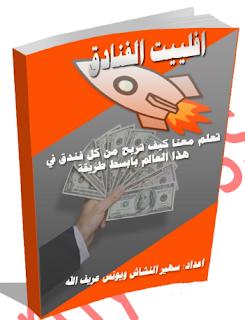 تحميل كتاب أفليت الفنادق وتحقيق دخل شهري من الانترنت