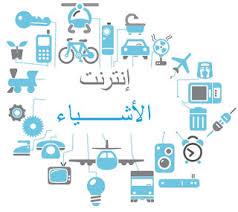 انترنت الأشياء لغة عربية