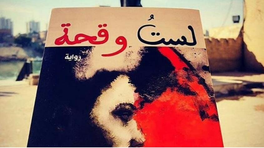 رواية لست وقحة - سارة نزار
