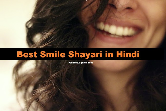 100+ Best Smile Shayari for Whatsapp, Facebook and Instagram - Quotes2ignite